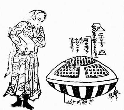 Japanese UFO